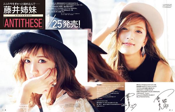 E-girls藤井姉妹スタイルブック「ANTITHESE」1月25日発売&1月28日発売イベント渋谷モディにて2.png