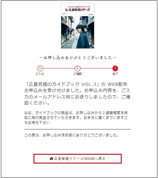 「広島県究極のガイドブックVOL.3」申し込み完了ページ.png