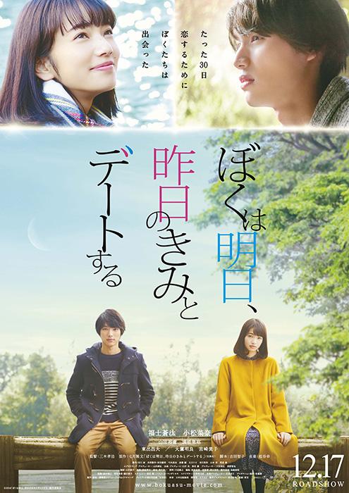 【画像】福士蒼汰&小松菜奈|映画『ぼく明日』ポスタービジュアル.png