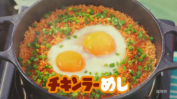 ガッキー「チキンラ―めし」にチャレンジ.png