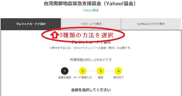 台湾南部地震 Yahoo!ネット募金の仕方.png