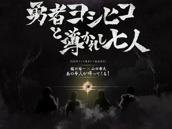 山田孝之主演「勇者ヨシヒコ」新作は『導かれし七人』4人が帰ってくる!.png