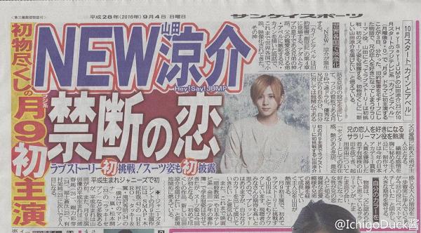 山田涼介が月9ドラマ「カインとアベル」で禁断の恋!初のラブストーリー.png