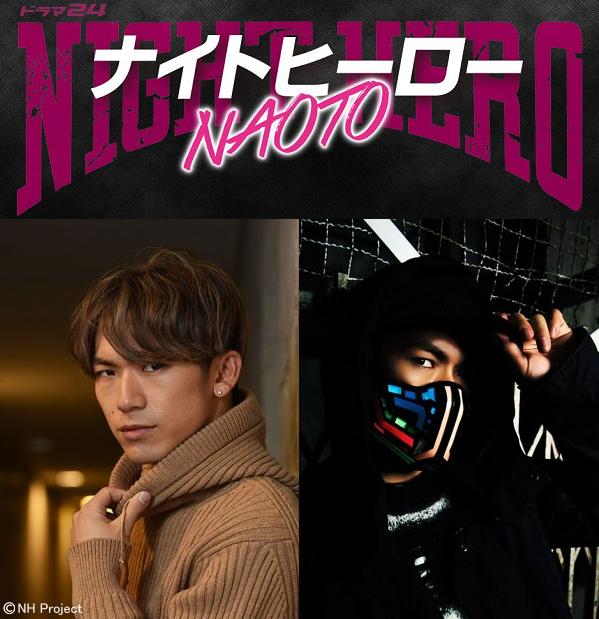 EXILE NAOTO 連ドラ『ナイトヒーローNAOTO』アクション初挑戦!.png
