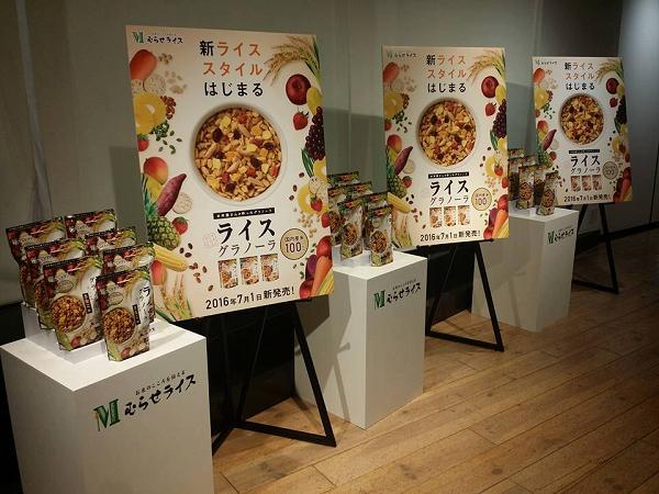 7月1日より3種のライスグラノーラが新発売!株式会社むらせ.png