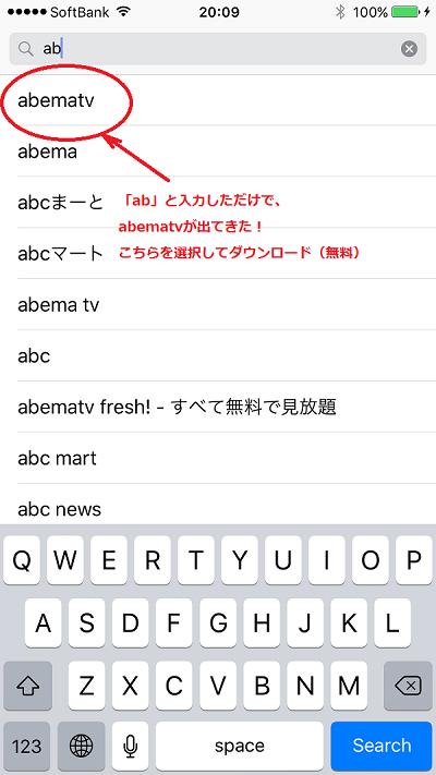 AbemaTV 見る方法 スマホ①.png