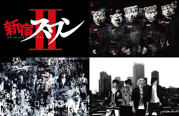 「『新宿スワンII』スペシャルライブ~SSIISL」が2017年1月18日に横浜アリーナにて開催!.png