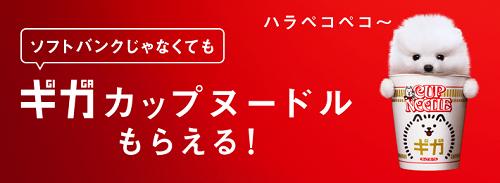 「ギガカップヌードル」をプレゼント.png