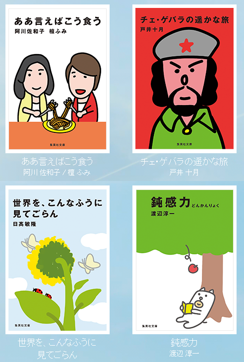 「ナツイチ2016限定カバー」田辺誠一が描き下ろし×4作品.png