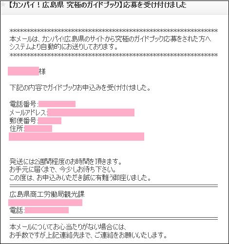 「広島県究極のガイドブックVOL.3」Web申し込み完了通知メール.png