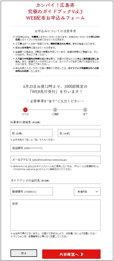 「広島県究極のガイドブックVOL.3」WEB配布お申し込みフォーム.png