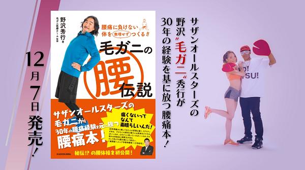 『毛ガニの腰伝説 ~腰痛に負けない体を無理せずつくる!!~』.png