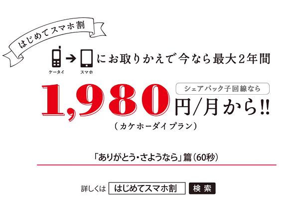 【CM】NTTドコモ新CM「ありがとう・さようなら」篇でロバート秋山が熱唱!.png