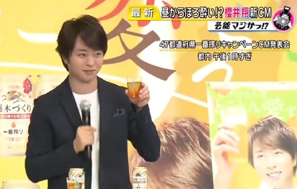 【CM動画】櫻井翔|キリン一番搾り「47都道府県」ビールCMに出演!.png