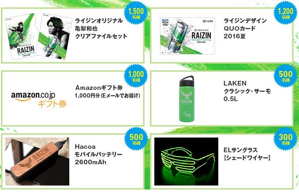【その場で当たる!】亀梨和也RAIZINライジン第2弾キャンペーンの賞品は?.png