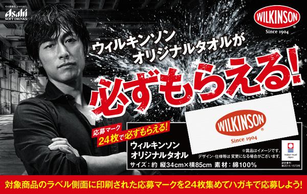 【キャンペーン】必ずもらえる「ウィルキンソン オリジナルタオル」ディーン・フジオカPR.png