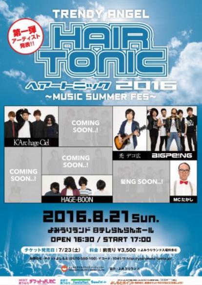 【チケット情報】「HAIR TONIC 2016」 8月21日よみうりランド:日テレらんらんホール.png