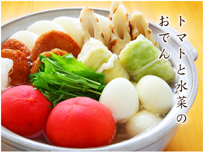 【レシピ】ミツカン「プロが使う味 白だし」で『トマトと水菜のおでん』を作る!.png