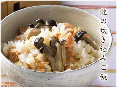 【レシピ】ミツカン「プロが使う味 白だし」で『鮭の炊き込みご飯』を作る!.png
