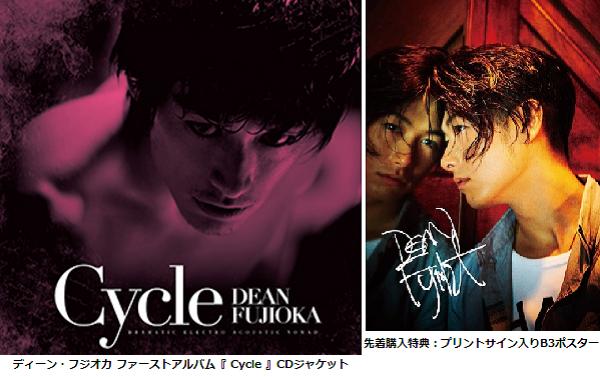 【先着特典はサイン入りB3ポスター!】ディーン・フジオカのアルバム『Cycle』が発売開始!!.png