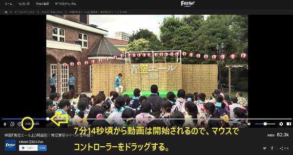 【動画】「青空夏祭り」公開前イベント生中継ストリーミング放送を見る方法.png