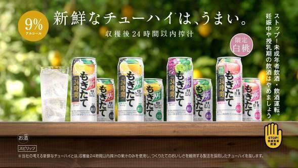 【動画】アサヒもぎたてCM「止まらない ノンストップ搾汁篇」が公開!.png