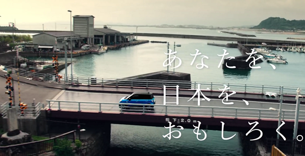 【動画】ダイハツのCMで山﨑賢人が手結港(ていこう)可動橋に興味津々!.png