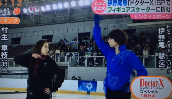 【動画】伊野尾慧「ドクターX」村主章枝コーチの猛特訓で華麗なスケートに!!.png