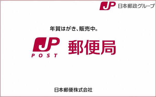 【動画】嵐の年賀はがき最新CMが11月1日から全国でオンエア開始!.png