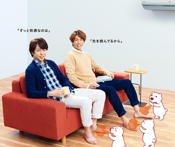 【動画】日立エアコン新CMで櫻井翔と相葉雅紀がラブソファーで「快適の実感」!.png