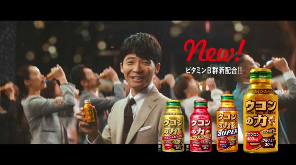【動画】星野源の「ウコンの力」CMが公開!踊りまくりの振付は「恋ダンス」MIKIKO.png