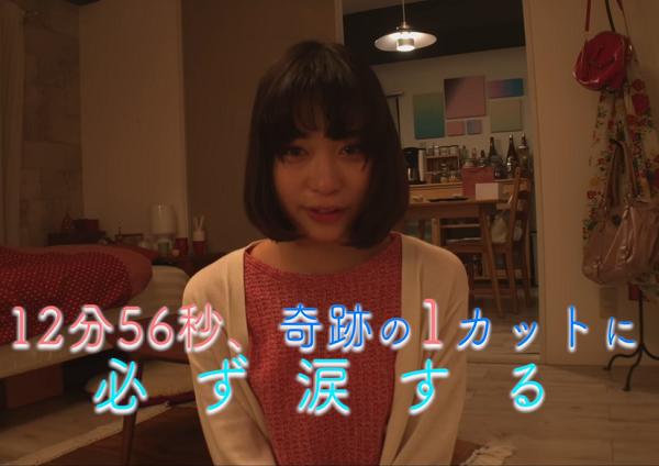 【動画】映画「A.I.love you」森川葵の奇跡の1カットに必ず涙する!.png
