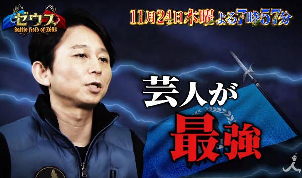【動画】有吉弘行『ゼウス』ガチンコ対決で「芸人が最強だと証明します!」とコメント.png