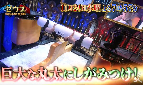 【動画】櫻井翔vs有吉弘行『ゼウス』にストロングハグとゼウスポンが新登場!.png