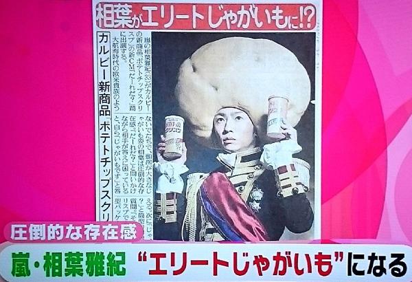 【動画】相葉雅紀ポテトチップスクリスプCM|メイキング映像&発売地域も紹介!!.png