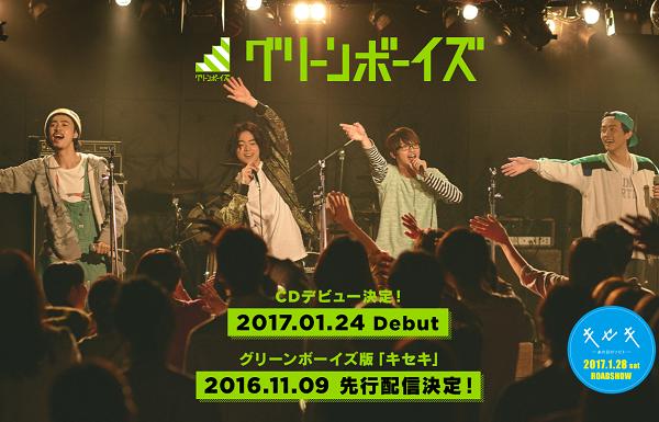 【動画】菅田将暉がCDでデビュー!グリーンボーイズ「道」公開&ライブ情報.png