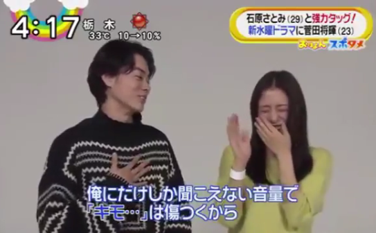 【動画】菅田将暉が鼻フェチと明かすと石原さとみに「キモ・・・」と言われ傷つく!.png