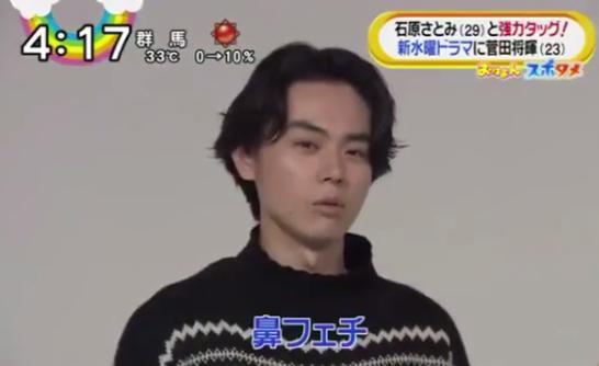 【動画】菅田将暉は鼻フェチだった!インタビューで分かった意外な一面!!.png