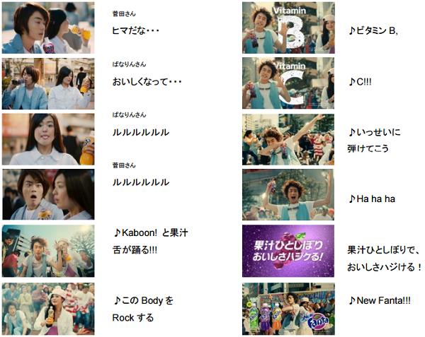 【動画】菅田将暉|ファンタCM『おいしさハジケる!』篇のあらすじ.png