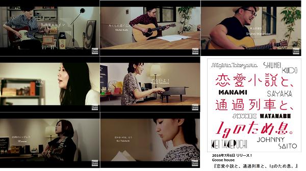 【動画】Goose house「恋愛小説と、通過列車と、1gのため息。」7人のPV公開!.png