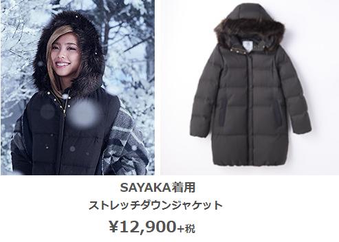 【動画】Happiness SAYAKAのライトオン新CM「ダウンイロイロ」篇で着用しているダウンを紹介!.png