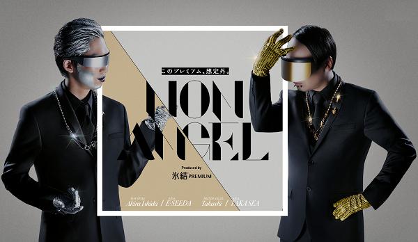 【動画】NON ANGEL『I'm PREMIUM』ミュージックビデオ(MV)が10/11公開!.png