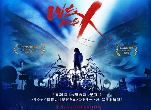 【動画】X JAPANのYOSHIKI『WE ARE X』の重大発表!上映日と特報・予告篇が解禁!!.png
