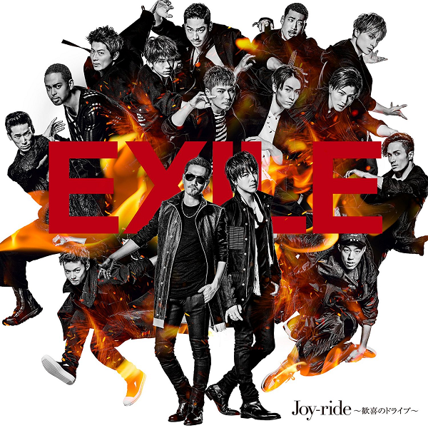 【早期購入特典あり】EXILE『Joy-ride ~歓喜のドライブ~』(CD+DVD)(B2サイズポスター付!).png