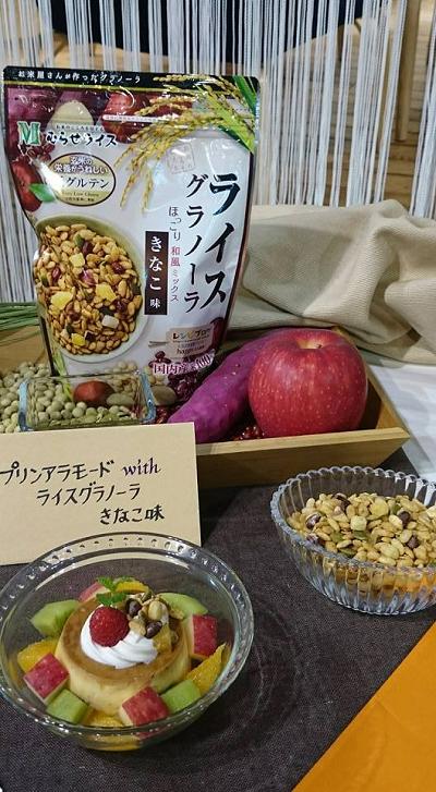 【画像】ライスグラノーラ「きなこ味」withプリンアラモード 新商品発表会.png