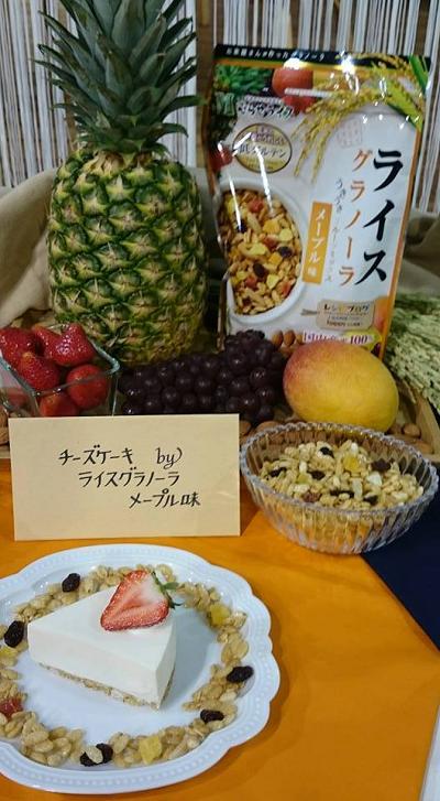 【画像】ライスグラノーラ「メープル味」withチーズケーキ 新商品発表会.png