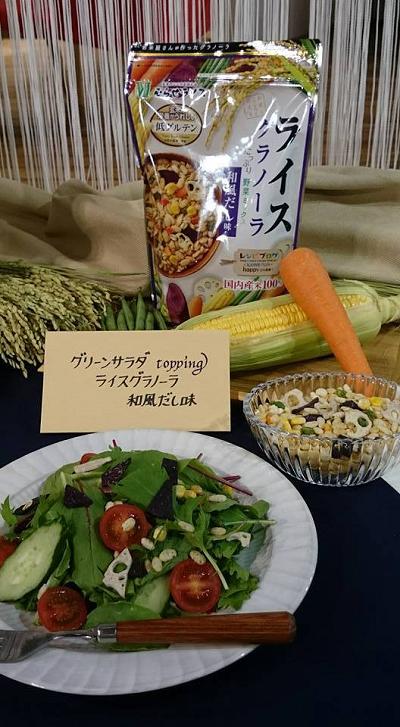 【画像】ライスグラノーラ「和風だし味」toppingグリーンサラダ 新商品発表会.png