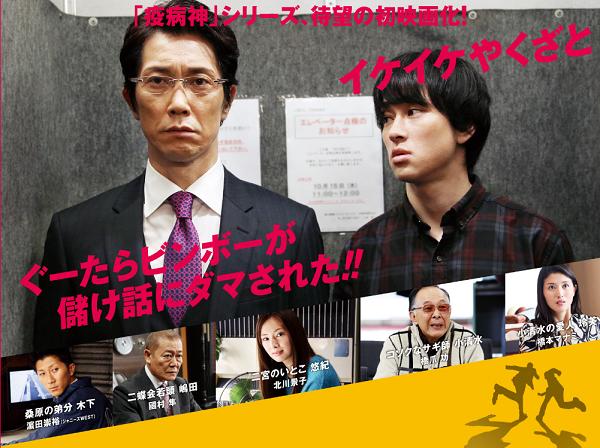 【画像】映画『破門 ふたりのヤクビョーガミ』のティザービジュアルと特報映像が解禁!.png