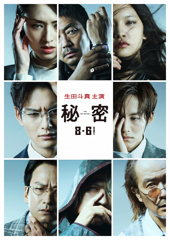 【画像】映画『秘密 THE TOP SECRET』キャラクター画像や本予告が公開!.png