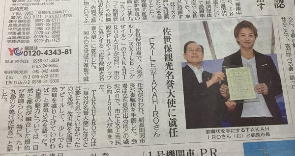 【画像】TAKAHIROが佐世保観光名誉大使に就任。9月24日の新聞.png